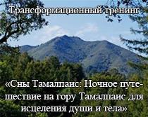 Сны Тамалпаис: Ночное путешествие на гору Тамалпаис для исцеления души и тела